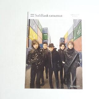 スマップ(SMAP)のSMAP表紙 Softbank 2011年春 カタログ(音楽/芸能)