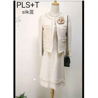 PLST - まぁ美品プラステフリンジツィードスーツ/オールドイングラド 23区組曲 エニシス