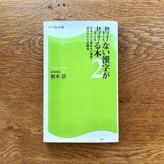 カドカワショテン(角川書店)の書けない漢字が書ける本 2  根本浩(趣味/スポーツ/実用)