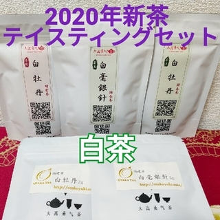 ★★Sold out★★2020年新茶:白茶テイスティングセット(茶)