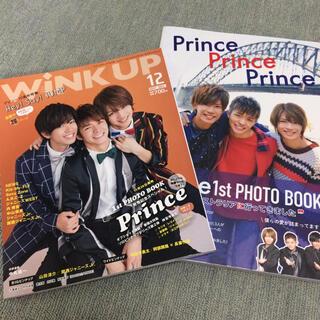 ジャニーズ(Johnny's)のPrince Prince Prince 写真集 wink up 雑誌(その他)