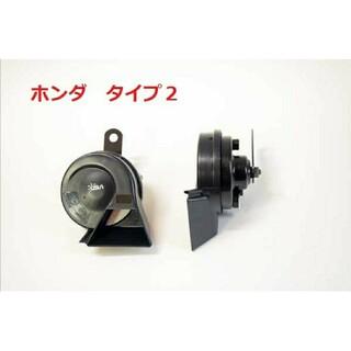ホンダ(ホンダ)の送料無料 ホンダカプラー レクサスサウンドホーン タイプ2(汎用パーツ)