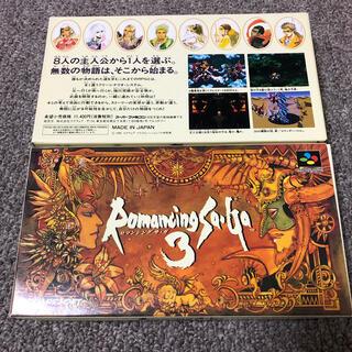 スーパーファミコン(スーパーファミコン)の新品 ロマンシングサガ3 ソフト2本(家庭用ゲームソフト)