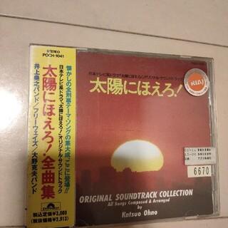 太陽にほえろ 全曲集 オリジナル サウンドトラック(テレビドラマサントラ)
