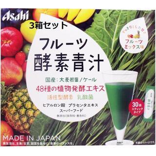 アサヒ(アサヒ)のアサヒ フルーツ酵素青汁 30包 お得な3箱セット 大麦若葉 ケール 乳酸菌(青汁/ケール加工食品)