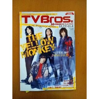 TV Bros. 2016年10月22号 関東版(専門誌)