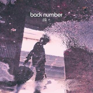 バックナンバー(BACK NUMBER)の瞬き(ポップス/ロック(邦楽))