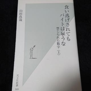 コウブンシャ(光文社)の【ビジネス書】食い逃げされてもバイトは雇うな 禁じられた数字上(ビジネス/経済)