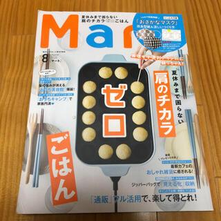 コウブンシャ(光文社)のMart (マート) 2020年 08月号(住まい/暮らし/子育て)