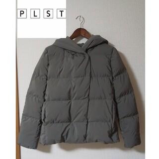 プラステ(PLST)のPLST 新品ダウンジャケット(ダウンジャケット)