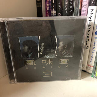 風味堂(ポップス/ロック(邦楽))
