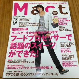 コウブンシャ(光文社)のMart (マート) 2009 12月号(住まい/暮らし/子育て)