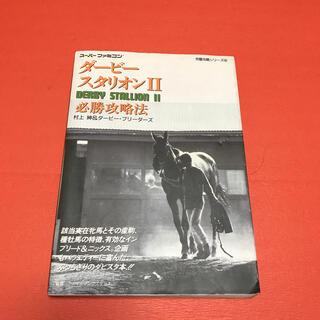 プレイステーション(PlayStation)のダ-ビ-スタリオン2 必勝攻略法(アート/エンタメ)