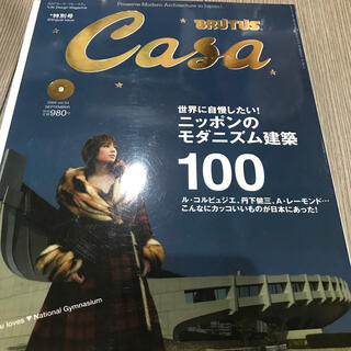 Casa BRUTUS (カーサ・ブルータス) 2014年 09月号(専門誌)