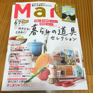コウブンシャ(光文社)のMart (マート) 2020年 07月号(住まい/暮らし/子育て)