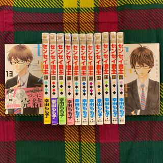 集英社 - センセイ君主 全巻 1-13巻