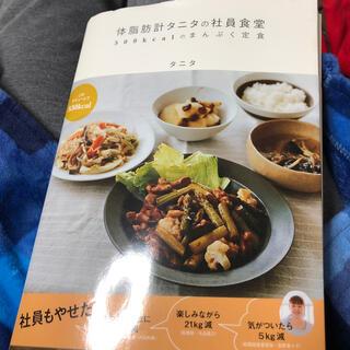 体脂肪計タニタの社員食堂 500kcalのまんぷく定食(その他)