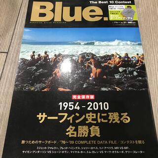 ブルー(専門誌)
