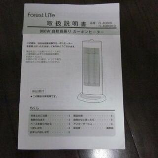 Forest Life fl-bh900 カーボンヒーター 説明書(電気ヒーター)