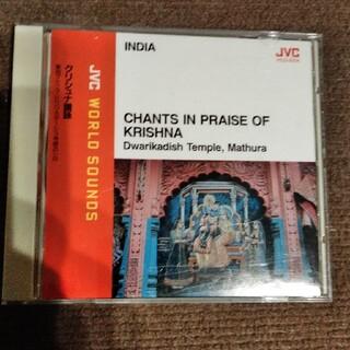 クリシュナ賛詠 CD(宗教音楽)