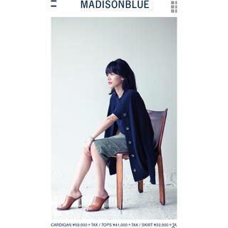 マディソンブルー(MADISONBLUE)のuk831様専用ですマディソンブルー2016カシミアロングカーデガンアンサンブル(アンサンブル)