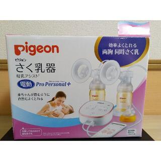 ピジョン(Pigeon)の【新品未使用】ピジョン さく乳機 母乳アシスト 電動 Pro Personal+(哺乳ビン)