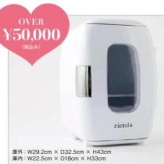 リエンダ(rienda)の新品rienda保冷庫(冷蔵庫)