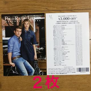 ポロラルフローレン(POLO RALPH LAUREN)のPolo Ralph Lauren factory store 割引券2枚(ショッピング)
