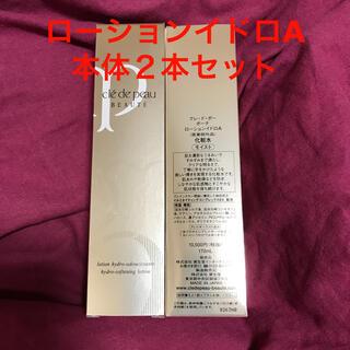 クレドポーボーテ(クレ・ド・ポー ボーテ)のクレドポーボーテローションイドロA本体2本セット(化粧水/ローション)