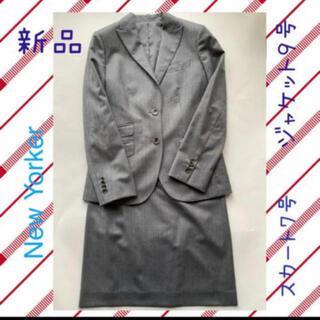 ニューヨーカー(NEWYORKER)の67000円→✨新品未使用 タグ付きニューヨーカー スカートスーツ(7号、9号)(スーツ)