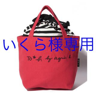 アニエスベー(agnes b.)のTo b. by agnes b.  ロゴミニトートバッグ(トートバッグ)