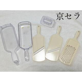 キョウセラ(京セラ)の京セラ 調理器 5点セット スライサー おろし セラミック(調理道具/製菓道具)