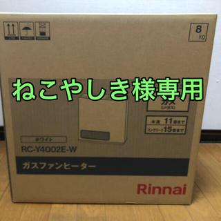 リンナイ(Rinnai)のねこやしき様専用(ファンヒーター)