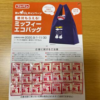 ヤマザキセイパン(山崎製パン)のフジパン応募券 ミッフィーエコバック(その他)