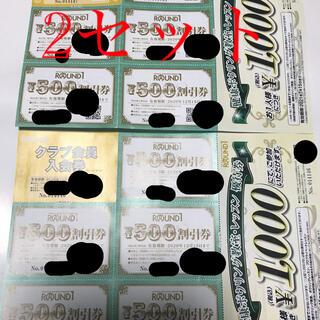 ラウンドワン株主優待券5000円分クラブ入会券(その他)