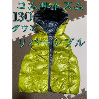 コムサイズム(COMME CA ISM)のコムサイズム ダウンベスト 130cm(ジャケット/上着)