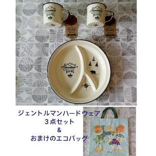 新品☆ジェントルマンハードウェア ホーローマグカップ&プレートセット(食器)