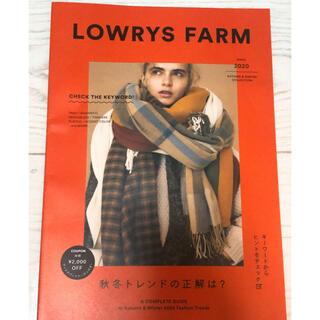 ローリーズファーム(LOWRYS FARM)のローリーズファーム クーポン付きカタログ!(ショッピング)