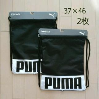 プーマ(PUMA)のプーマ ナップサック ジムサック 2枚セット バッグ リュックサック まとめ売り(リュックサック)