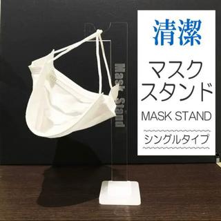 【送料無料】マスクスタンド (シングル) Mask Stand(その他)