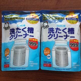 シャボンダマセッケン(シャボン玉石けん)の迅速発送☆新品2個セット☆洗濯槽クリーナー 酸素系(洗剤/柔軟剤)