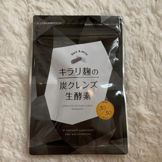 未使用☆キラリ麹の炭クレンズ生酵素(ダイエット食品)
