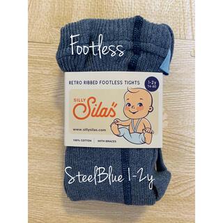 コドモビームス(こどもビームス)のsilly silas シリーサイラス フットレス 1-2y スチールブルー(靴下/タイツ)