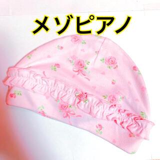 メゾピアノ(mezzo piano)の【未使用】mezopiano ベビー帽子 50cm~70cm(帽子)