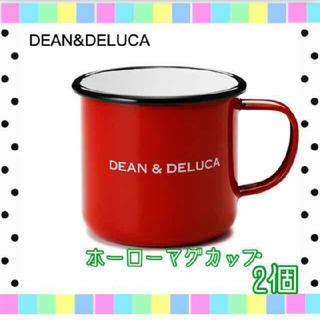 ディーンアンドデルーカ(DEAN & DELUCA)のDEAN&DELUCA ホーローマグカップ レッド 2個(グラス/カップ)