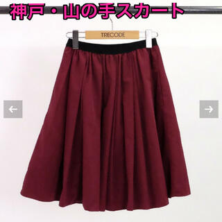 【新品タグ付】トレコード 神戸・山の手スカート ミドル(ひざ丈スカート)
