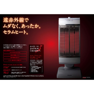 ダイキン(DAIKIN)の【2015年製】ダイキン セラムヒート(電気ヒーター)
