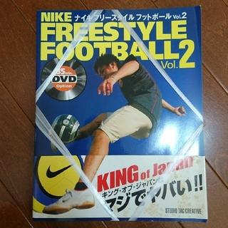 ナイキ(NIKE)の【新品未開封】ナイキフリ-スタイルフットボ-ル vol.2 DVD付属(趣味/スポーツ/実用)