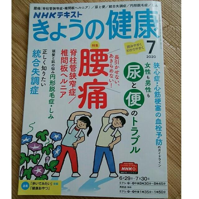 NHK きょうの健康 2020年 07月号 エンタメ/ホビーの雑誌(専門誌)の商品写真