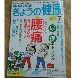NHK きょうの健康 2020年 07月号(専門誌)